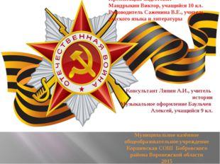 Презентацию подготовил Мандрыкин Виктор, учащийся 10 кл. Руководитель Саженин