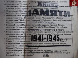 Логвин Василий Алексеевич награждён орденом Славы III степени, двумя медалями