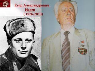Егор Александрович Исаев ( 1926-2013)