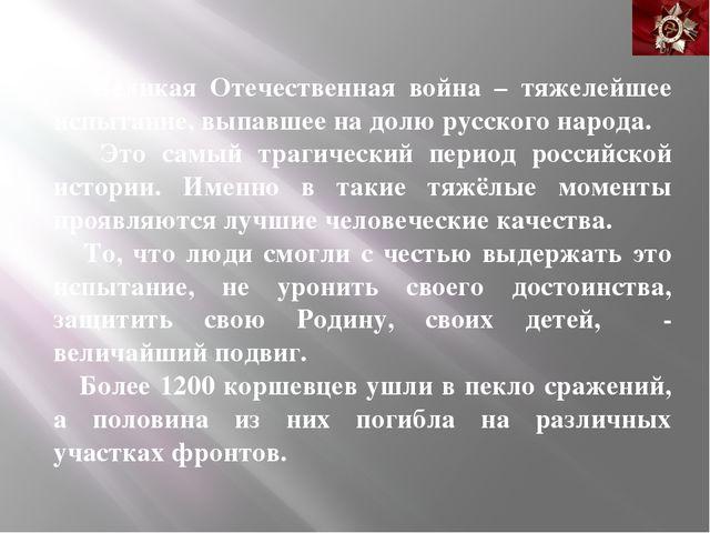 Великая Отечественная война – тяжелейшее испытание, выпавшее на долю русског...