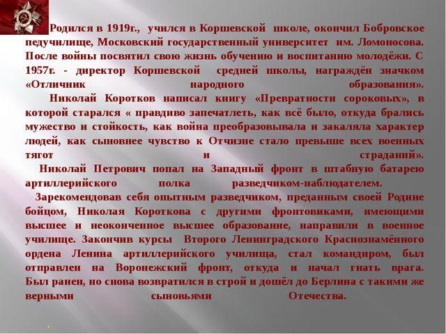 Родился в 1919г., учился в Коршевской школе, окончил Бобровское педучилище,...