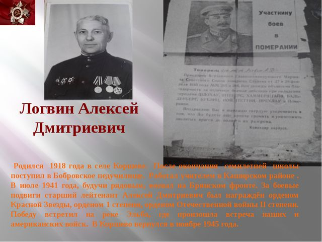 Логвин Алексей Дмитриевич Родился 1918 года в селе Коршеве. После окончания с...