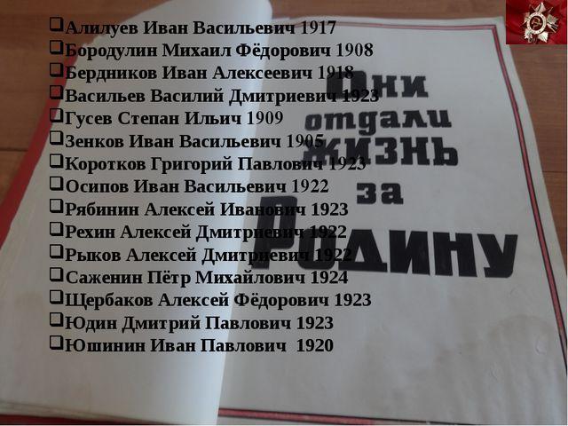 Алилуев Иван Васильевич 1917 Бородулин Михаил Фёдорович 1908 Бердников Иван А...