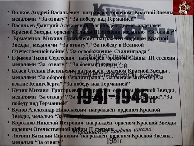 """Волков Андрей Васильевич награждён орденом Красной Звезды, медалями """"За отваг..."""