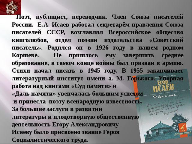Поэт, публицист, переводчик. Член Союза писателей России. Е.А. Исаев работал...