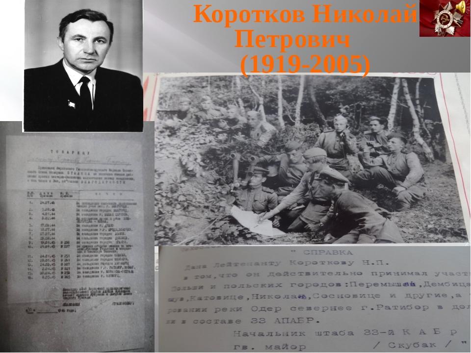 Коротков Николай Петрович (1919-2005)