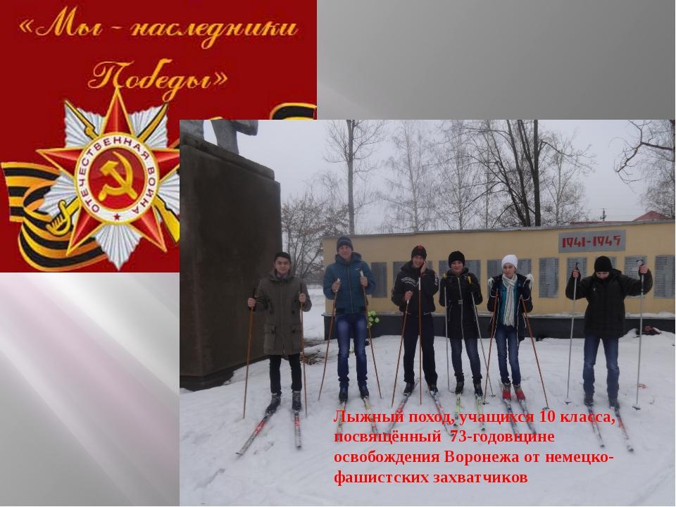 Лыжный поход, учащихся 10 класса, посвящённый 73-годовщине освобождения Ворон...
