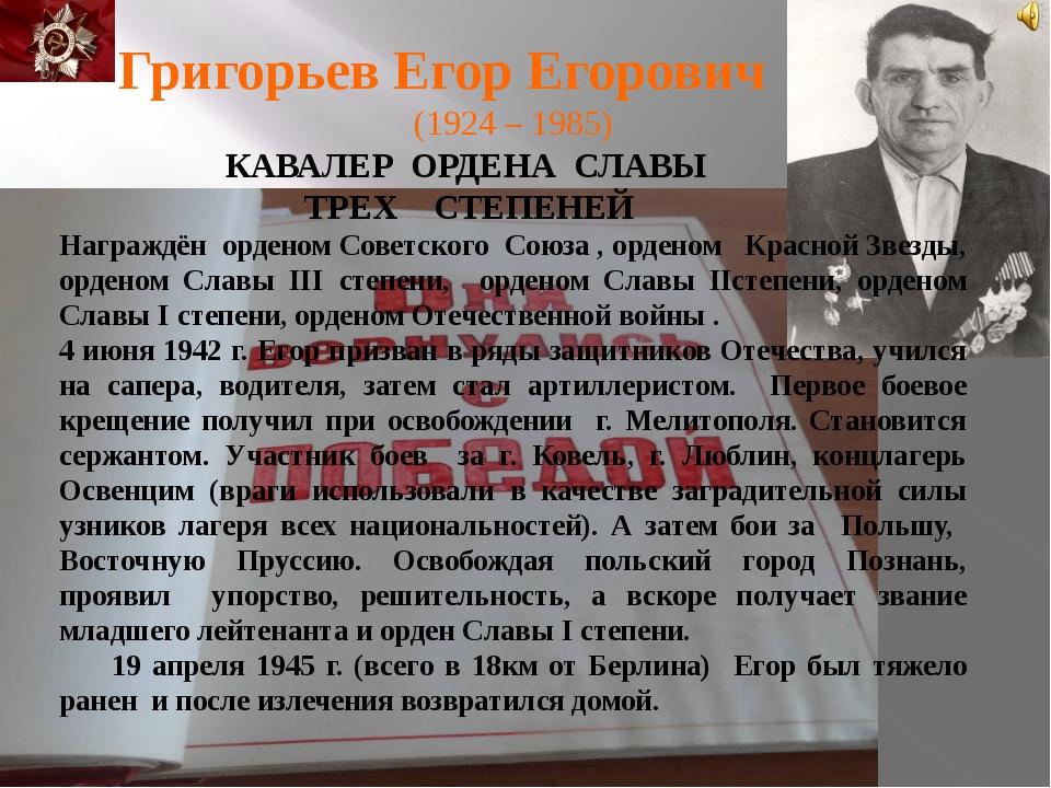 Григорьев Егор Егорович (1924 – 1985) КАВАЛЕР ОРДЕНА СЛАВЫ ТРЕХ СТЕПЕНЕЙ Наг...