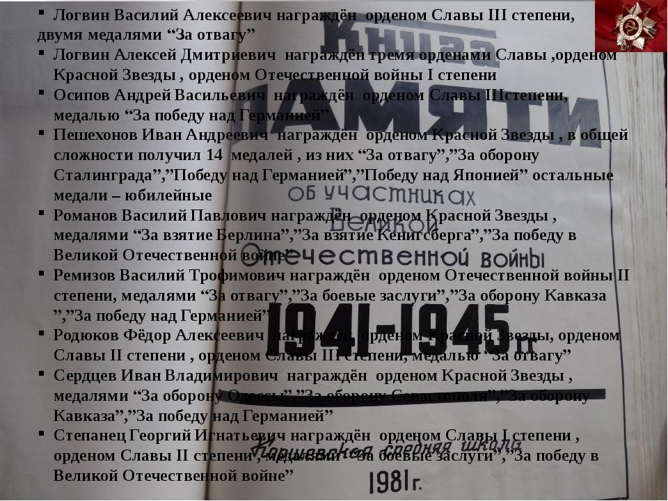 Логвин Василий Алексеевич награждён орденом Славы III степени, двумя медалями...