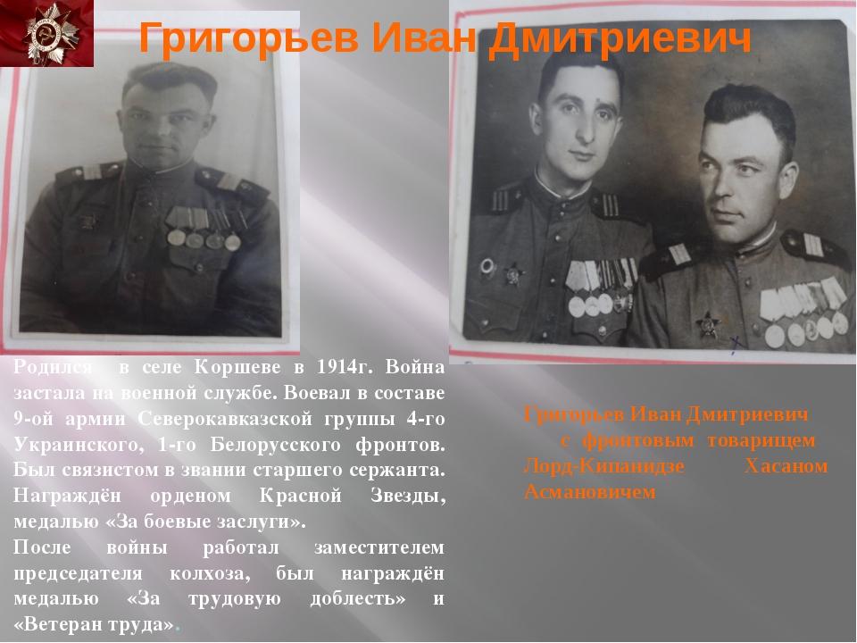 Родился в селе Коршеве в 1914г. Война застала на военной службе. Воевал в сос...