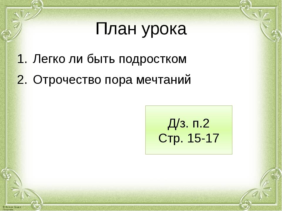 План урока Легко ли быть подростком Отрочество пора мечтаний Д/з. п.2 Стр. 15...