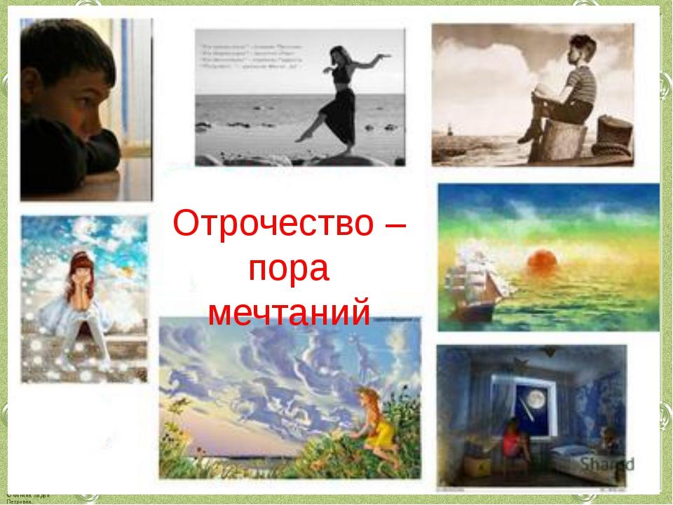 Отрочество – пора мечтаний © Фокина Лидия Петровна