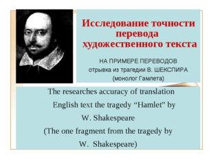 Исследование точности перевода художественного текста НА ПРИМЕРЕ ПЕРЕВОДОВ от