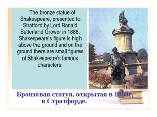 The bronze statue of Shakespeare, presented to Stratford by Lord Ronald Sutt