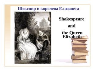 Шекспир и королева Елизавета Shakespeare and the Queen Elizabeth
