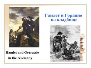 Гамлет и Горацио на кладбище Hamlet and Gorratsio in the ceremony