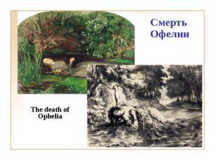 Смерть Офелии The death of Ophelia