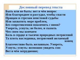 Дословный перевод текста Быть или не быть: вот в чём вопрос Или благороднее в