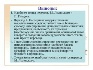Выводы: Наиболее точны переводы М. Лозинского и П. Гнедича. 2. Перевод Б. Па