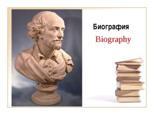 Биография Biography