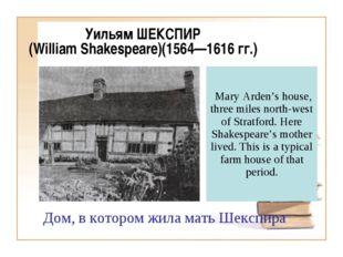 Уильям ШЕКСПИР (William Shakespeare)(1564—1616 гг.) Дом, в котором жила мат