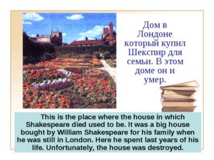 This is the place where the house in which Shakespeare died used to be. It w