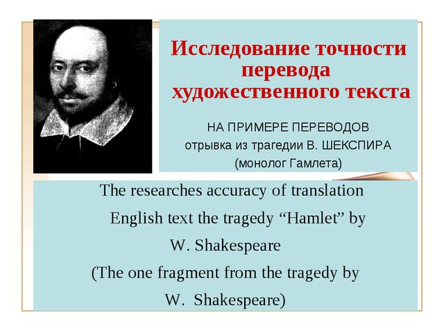 Исследование точности перевода художественного текста НА ПРИМЕРЕ ПЕРЕВОДОВ от...