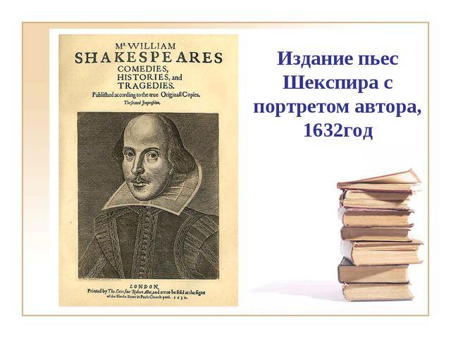 Издание пьес Шекспира с портретом автора, 1632год