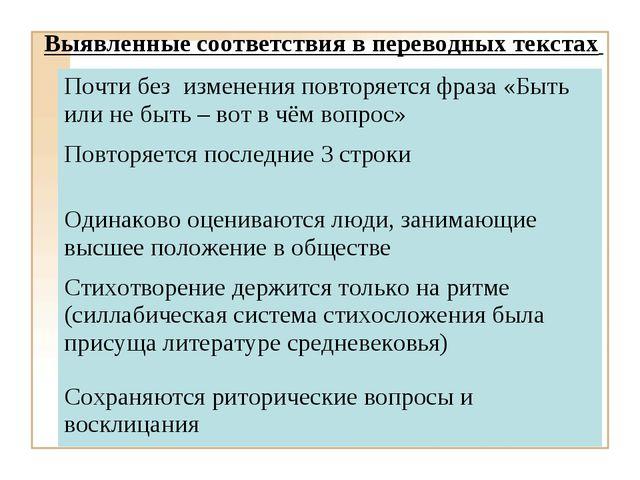 Выявленные соответствия в переводных текстах Почти без изменения повторяется...