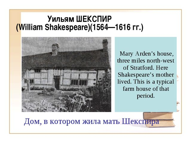 Уильям ШЕКСПИР (William Shakespeare)(1564—1616 гг.) Дом, в котором жила мат...