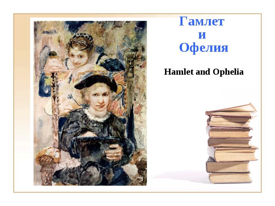 Гамлет и Офелия Hamlet and Ophelia