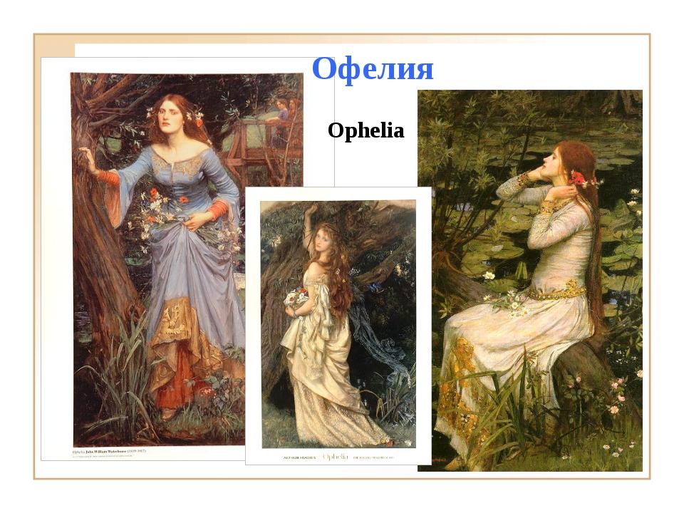 Офелия Ophelia
