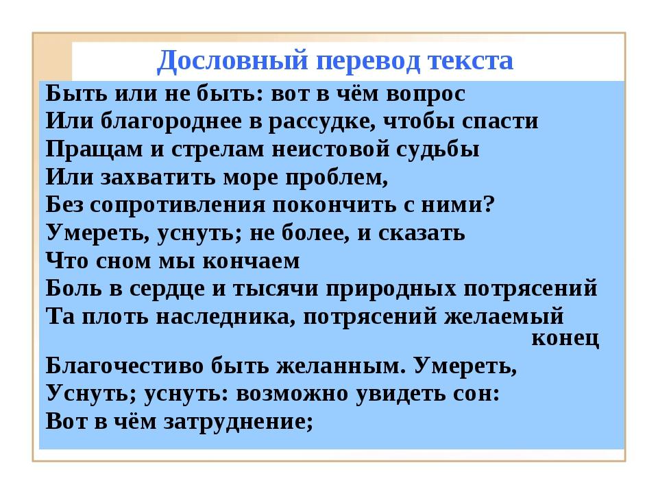 Дословный перевод текста Быть или не быть: вот в чём вопрос Или благороднее в...