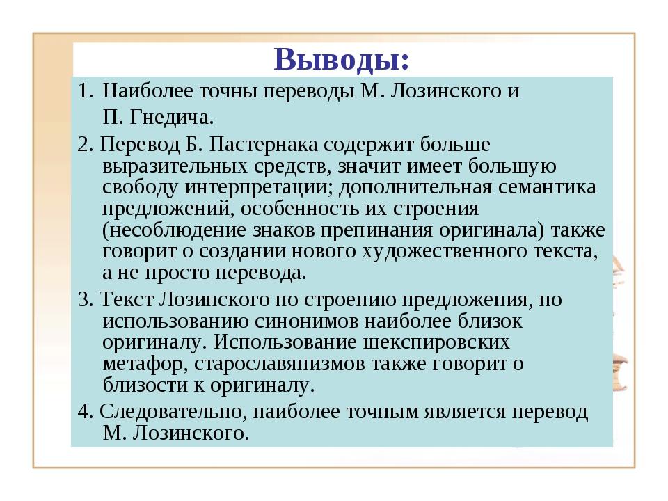 Выводы: Наиболее точны переводы М. Лозинского и П. Гнедича. 2. Перевод Б. Па...