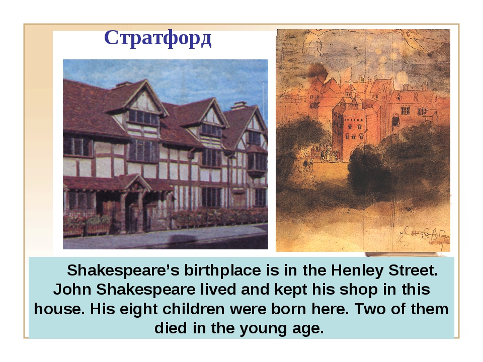 Стратфорд Shakespeare's birthplace is in the Henley Street. John Shakespeare...