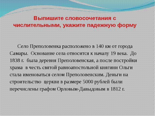 Выпишите словосочетания с числительными, укажите падежную форму Село Преполов...