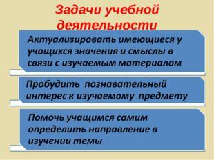 Задачи учебной деятельности