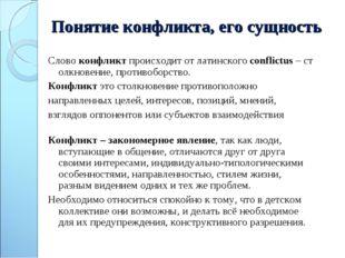 Понятие конфликта, его сущность Словоконфликтпроисходитотлатинскогоconfl