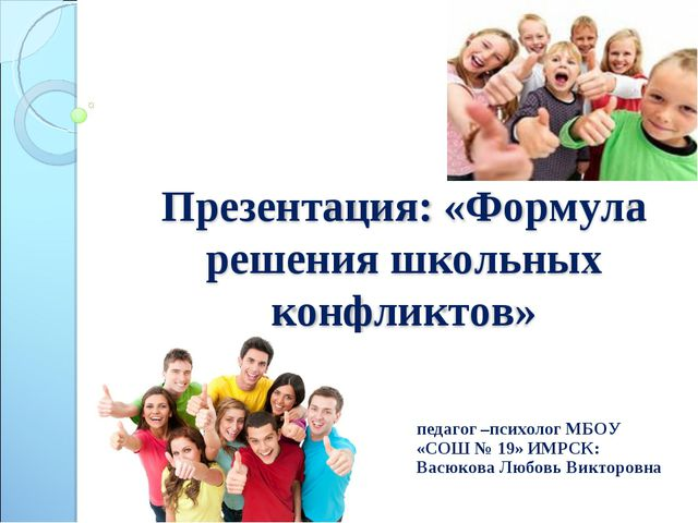 педагог –психолог МБОУ «СОШ № 19» ИМРСК: Васюкова Любовь Викторовна