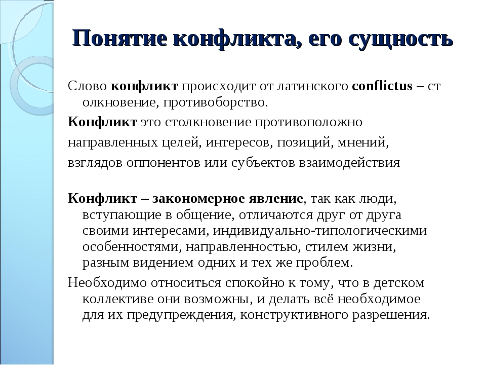 Понятие конфликта, его сущность Словоконфликтпроисходитотлатинскогоconfl...