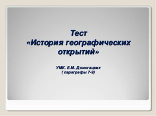 Тест «История географических открытий» УМК. Е.М. Домогацких ( параграфы 7-9)