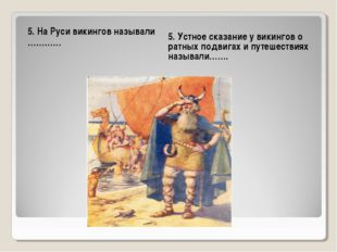 5. На Руси викингов называли ………… 5. Устное сказание у викингов о ратных подв