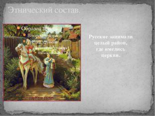 Этнический состав. Русские занимали целый район, где имелись церкви.