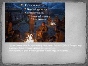 Среди кочевников был распространен культ Вечного Неба – Тенгри, вера в панте