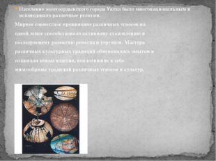 Население золотоордынского города Укека было многонациональным и исповедовало