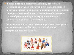 Уроки истории свидетельствуют, что только межнациональное единство всех народ