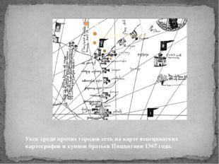 Укек среди прочих городов есть на карте венецианских картографов и купцов бр