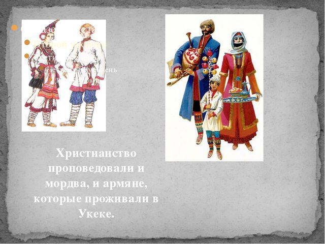 Христианство проповедовали и мордва, и армяне, которые проживали в Укеке.