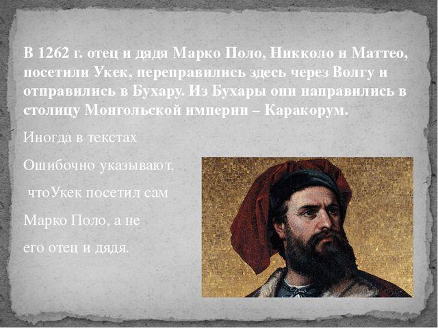 В 1262 г. отец и дядя Марко Поло, Никколо и Маттео, посетили Укек, переправил...