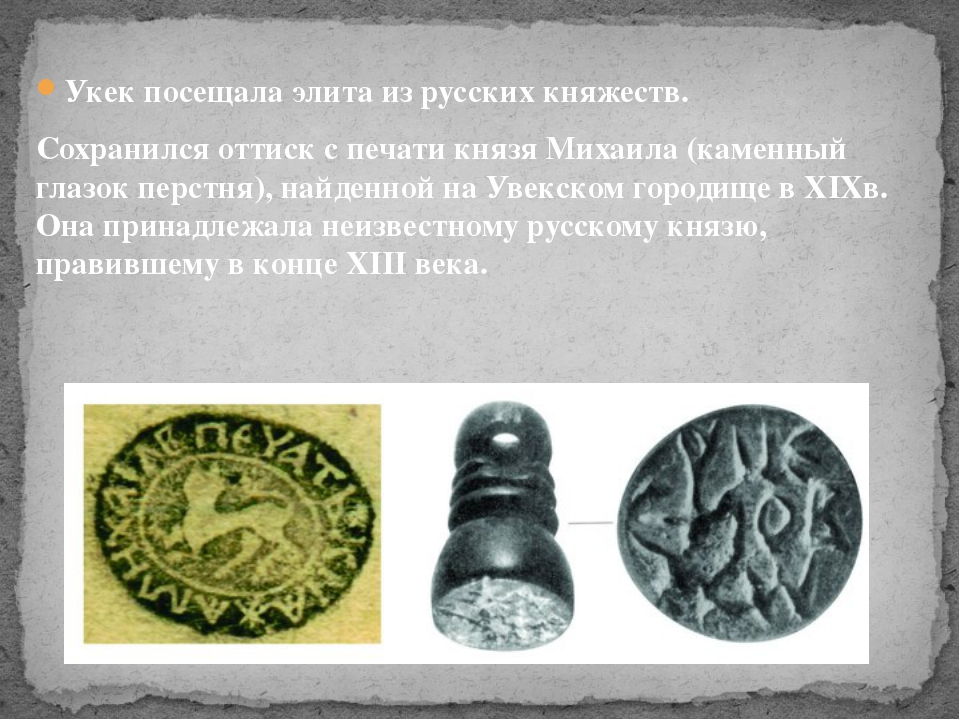 Укек посещала элита из русских княжеств. Сохранился оттиск с печати князя Мих...